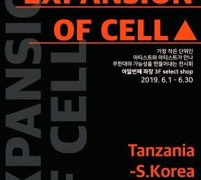 'Expansion of Cell'전시회 개최